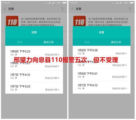"""河南息县:""""心善""""反被诬敲诈勒索 诉诸法律却立案难-伽5自媒体新闻网-关注民生/资讯/公益/美食等综合新闻的自媒体博客"""